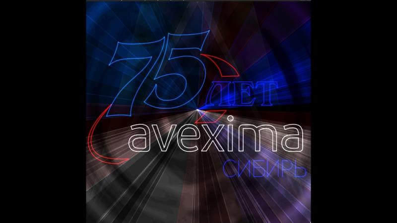 Avexima-Сибирь 75 лет (live)