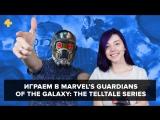 Фогеймер-стрим. Павел Сивяков и Евгения Корнеева играют в Marvel's Guardians of the Galaxy: The Telltale Series: Episode 2