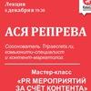 """Мастер-класс """"PR МЕРОПРИЯТИЙ ЗА СЧЁТ КОНТЕНТА"""""""