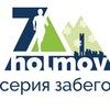Серия забегов 7holmov
