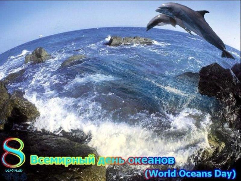 Открытка дню океанов, подписать