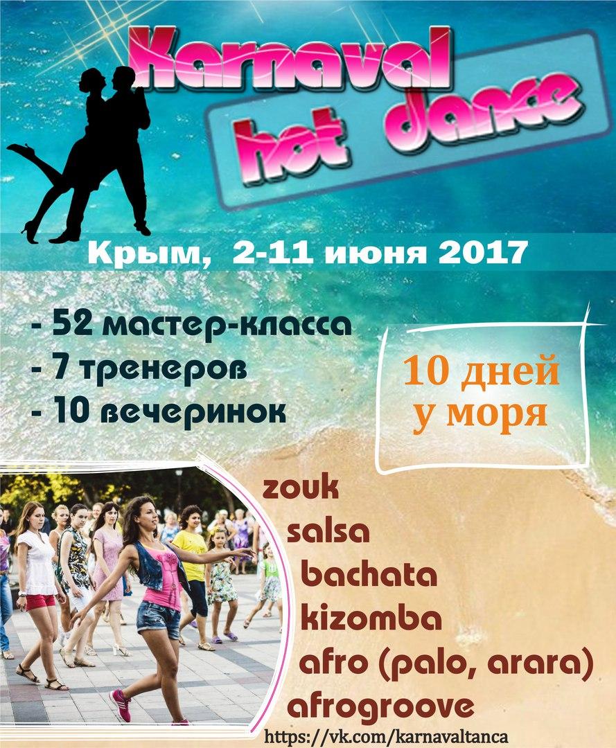 KARNAVAL HOT DANCE