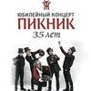 Концерт группы Пикник в Зеленограде