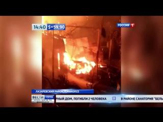 Жертв при пожаре в Сочи могло быть гораздо больше