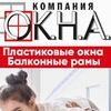 Компания ОКНА|Пластиковые окна Набережные Челны