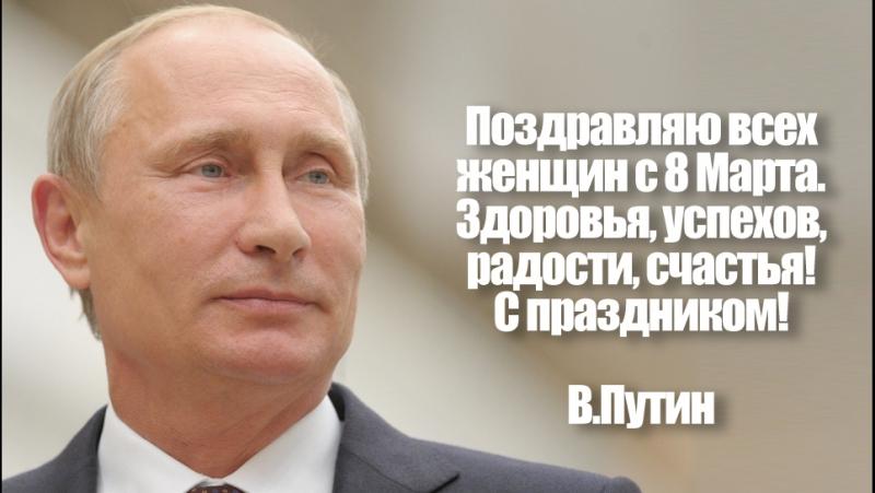 Прямое поздравление путина онлайн