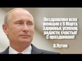 Поздравление с 8 марта от В.Путина