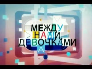 Заставка программы Между нами девочками (Первый канал, 03.05.2012-31.08.2012)