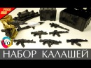 Лего оружие Пак Калашей АК74У АК12 АК47 Брикармс из Китая
