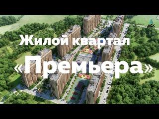 Видеоэкскурсия ЖК Премьера 1 к.кв. 38,5 кв.м. с планировкой