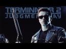 Терминатор 2 Тизер Terminator 2 Teaser