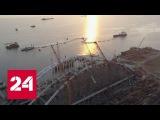 На Крымском мосту замкнули свод автомобильной арки