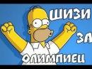 Олимпиец - Зенит-Ижевск 11. Валедольный матч!