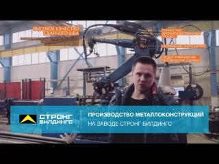 Производство металлоконструкций на заводе Стронг Билдингс