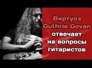 Guthrie Govan отвечает на вопросы гитаристов