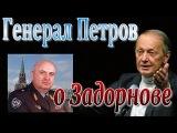 Генерал Петров К. П. о Задорнове и его теории о Славянах