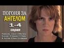 Погоня за ангелом 1,2,3,4 серия Детектив, Криминал