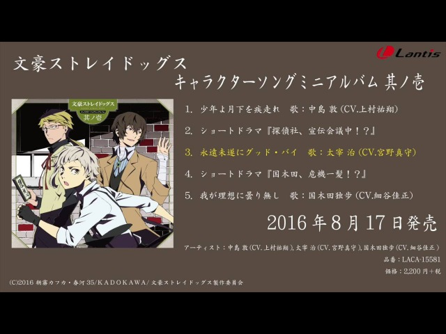 【試聴動画】文豪ストレイドッグス「キャラクターソングミニアルバム 其ノ壱」