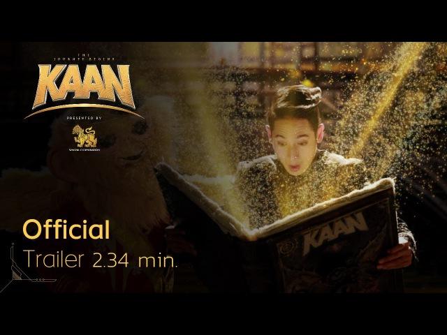 Official Trailer : ตัวอย่างสุดมหัศจรรย์ KAAN presented by SINGHA CORPORATION