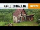Качество made by STIHL