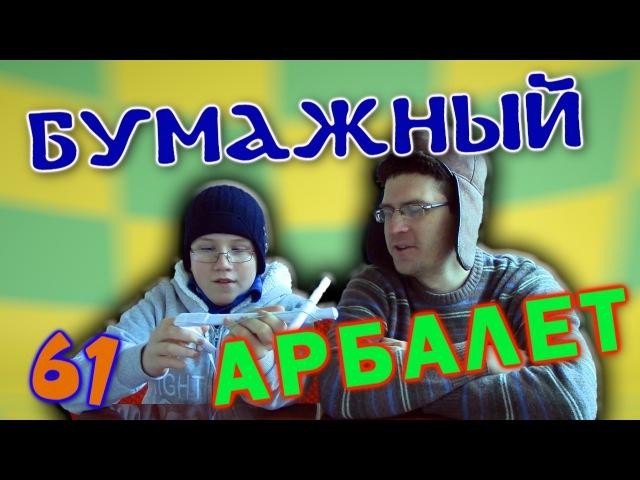 Как сделать арбалет из бумаги своими руками - Отец и Сын №61