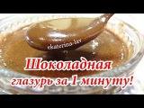 Нежная шоколадная глазурь для торта на сметане из какао