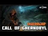 Оф,Обзор S.T.A.L.K.E.R. Call Of Chernobyl - httpap-pro.ru