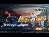 Светятся лампы ABS, ESP - как быстро решить проблему! W140 Mercedes