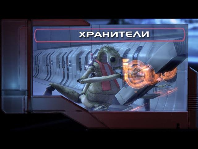 Кто такие Хранители?   История мира Mass Effect Лор