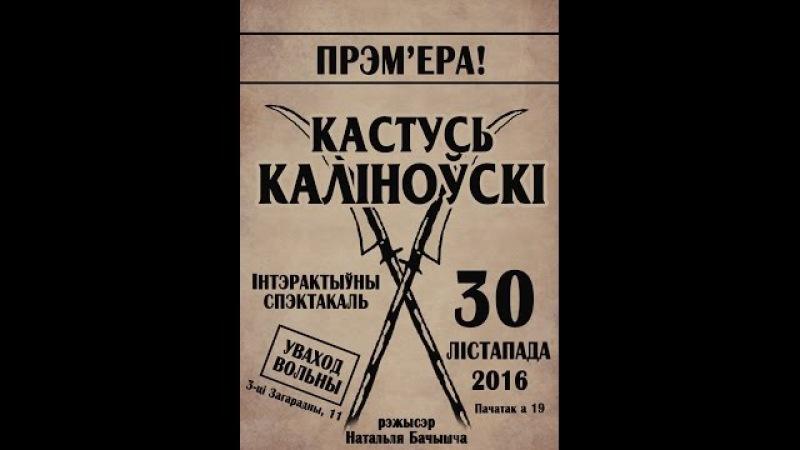 Спэктакль Кастусь Каліноўскі 30 лістапада 2016 г