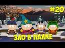 South Park - The Stick of Truth - Прохождение 20 ГОЛЫЙ ПРЕЗИДЕНТ, КЕННИ ПРЕДАТЕЛЬ ФИНАЛ