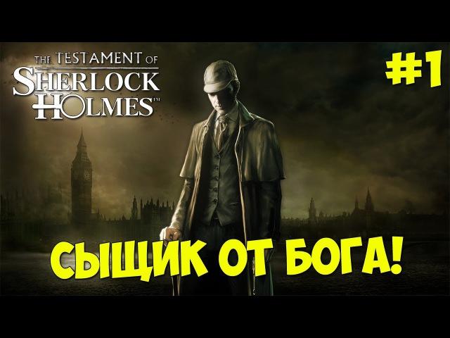 The Testament Of Sherlock Holmes - Прохождение 1 СЫЩИК ОТ БОГА!