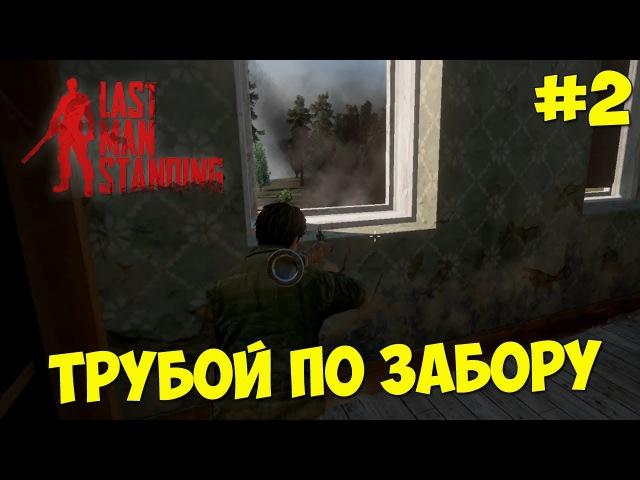 Last Man Standing - Выживание 2 КАЖДЫЙ САМ ЗА СЕБЯ!