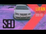SLOEZID TEST DRIVE ИНОМАРКА ПО ЦЕНЕ ПРИОРЫ (Lifan Solano 2013)