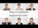 Уход за лицом по-корейски ВОЗРАСТНАЯ кожа и ПИГМЕНТАЦИЯ