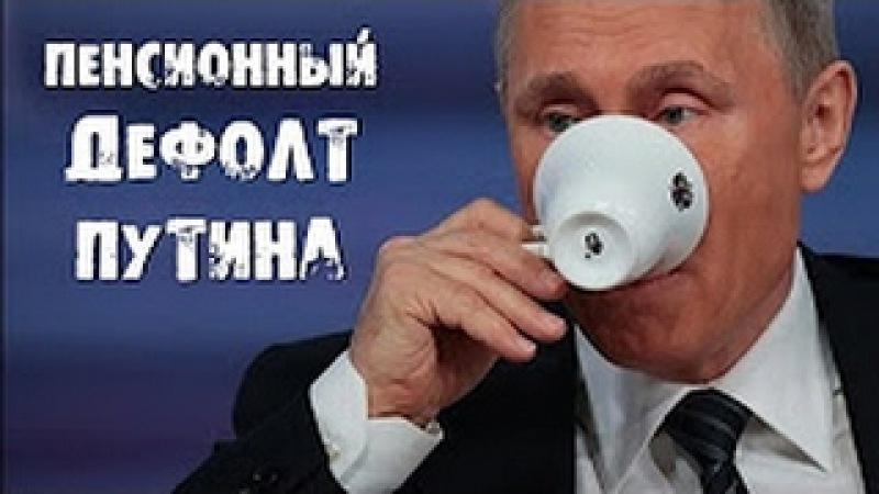 Катастрофа в Пенсионном Фонде РФ. Пенсий скоро не будет!