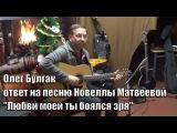 Мужской ответ на песню