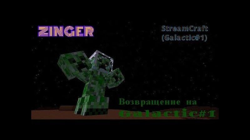 Играю на StreamCraft (Galactic1) Возвращение на Galactic1