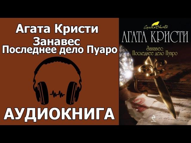 Агата Кристи: Занавес. Последнее дело Пуаро. Аудиокнига