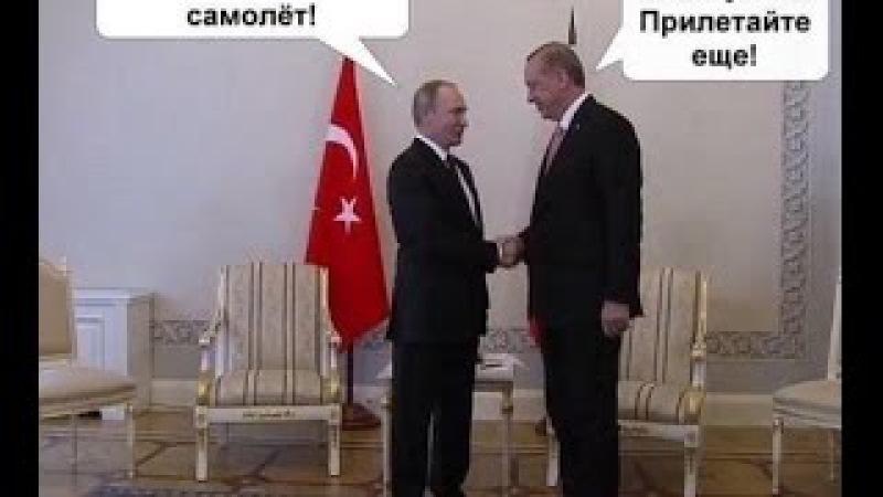 Турция - лучший враг или худший друг? Нарезка из сюжетов сми РФ
