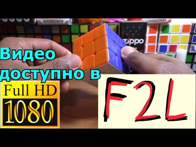 Учим F2L Первый шаг УСКОРЯЕМ СБОРКУ КУБИКА В х3 РАЗА