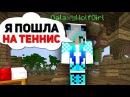 КАК ОТ МЕНЯ УШЛА ДЕВУШКА ЭТО БЫЛО ПЕЧАЛЬНО Minecraft Bed Wars