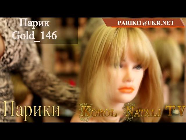 Моносистемный Парик Gold_146. Парики Korol Natali.