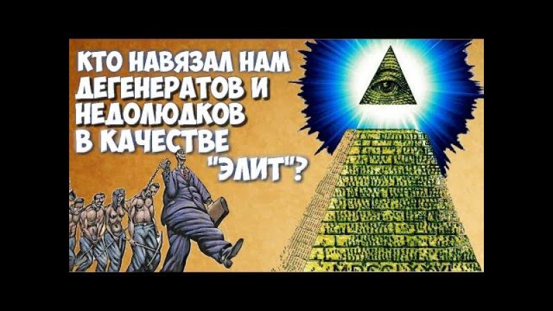 ✪ Кто навязал нам дегенератов и недолюдков в качестве элит