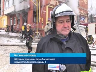 ГТРК ЛНР.В Луганске произошел взрыв бытового газа по адресу ул. Красная площадь, ...
