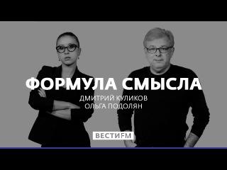 Формула смысла. Юрий Громыко. Трамп - инфраструктурный революционер (03.03.2017)