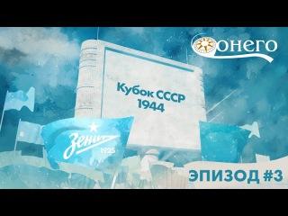 """«Легенды """"Зенита""""»: Кубок СССР 1944"""
