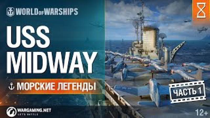 Авианосец USS Midway. Часть 1. Морские легенды [World of Warships]