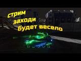 Tanki X l СТРИМ!!! ЗАХОДИ!!!РАЗРЫВАЕМ РАНДОМ!!!(12:45 по МСК)