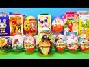 15 Киндер Сюрпризов, Unboxing Kinder Surprise Фиксики,Барби,Три богатыря,Зверополис,Дисней,С...